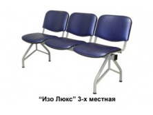 Кресло для конференц-зала Изо люкс