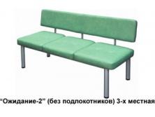 Кресло для конференц-зала Ожидание
